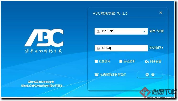abc4000电子申报缴税软件V1.4.6 官方最新版_wishdown.com