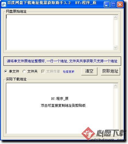 13款免费百度网盘下载器推荐(第7图) - 心愿下载