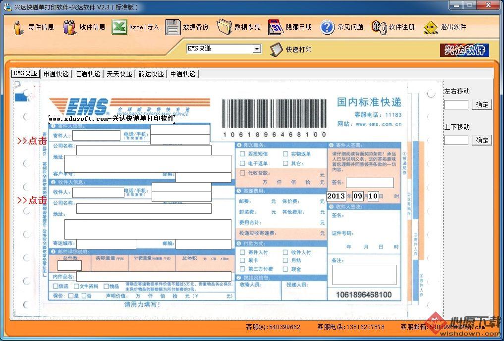 兴达快递单打印软件联盟版 v16.8 官方版