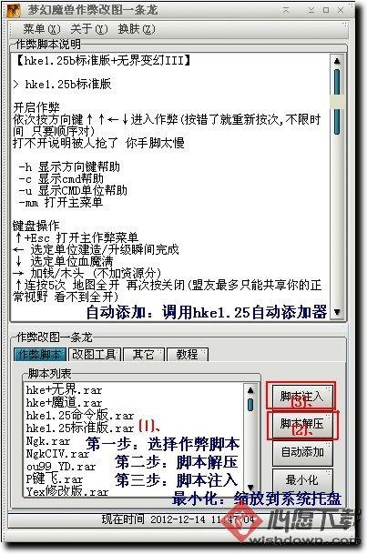 梦幻魔兽改图一条龙V1.0绿色版_wishdown.com