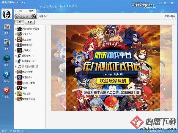 游侠对战平台 v6.17 官方版