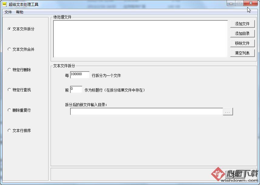 超级文本处理工具 v2.7 官方版