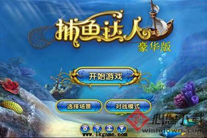 捕鱼达人豪华版 v4.0.358官方最新版