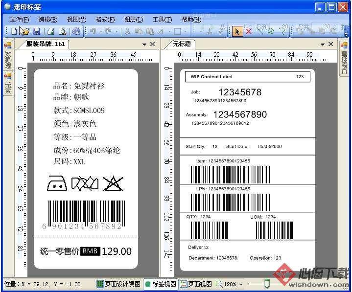 速印标签条码打印软件 v5.32 官方版