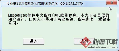 爱普生me300打印机清零软件 汉化版