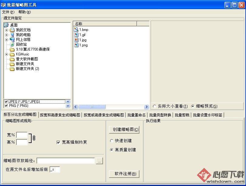 批量縮略圖工具 V3.4中文版