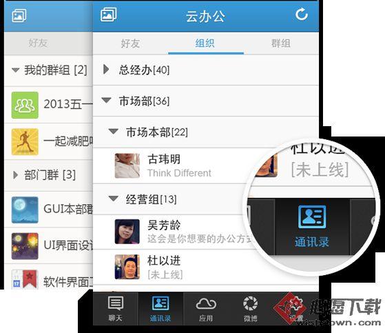 91云办公 v2.3.0官方版