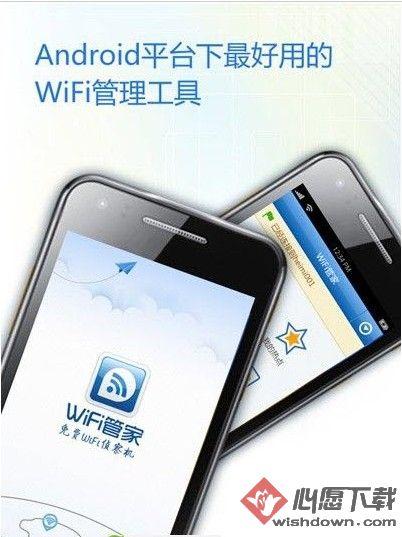 WiFi管家手机版 v6.3.6 安卓版