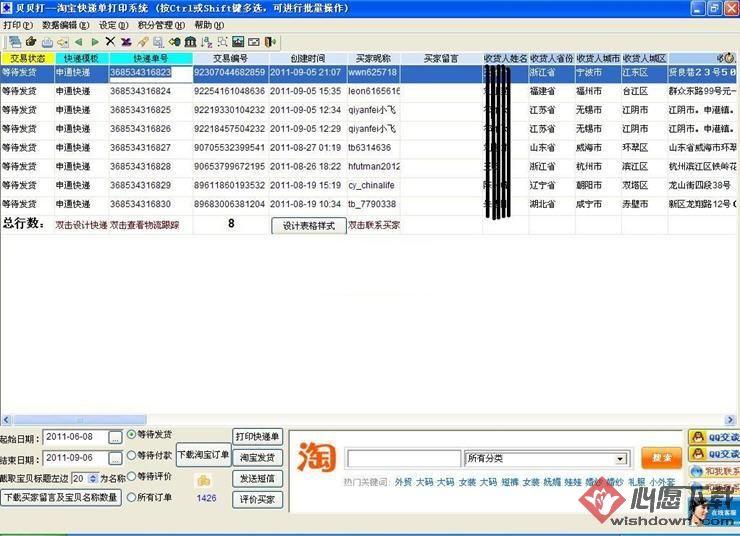 贝贝打淘宝快递单打印软件 v3.1.2 官方版