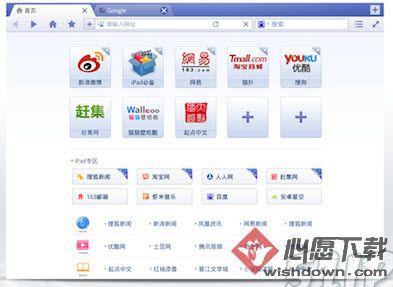 uc浏览器HD ipad版 v2.9.12.763 官方最新版