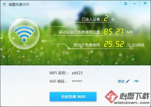 新毒霸WiFi 2.1.7941绿色免费版