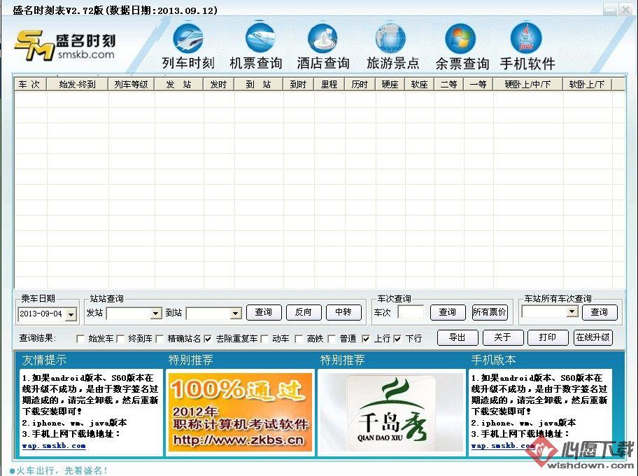 盛名时刻表电脑版 v2018.09.20电脑版