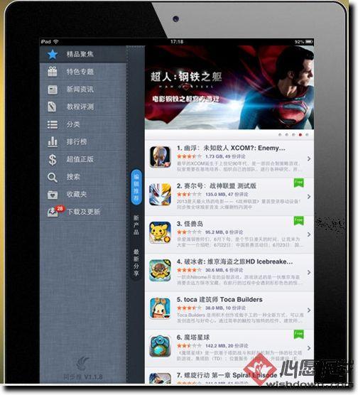 同步推ipad越狱版 v2.4.1 官方版
