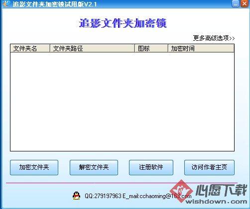追影文件夹加密锁 v2.2 官方免费版