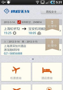携程旅行 v7.12.0 安卓版