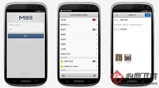 QQ邮箱手机版 v5.4.5