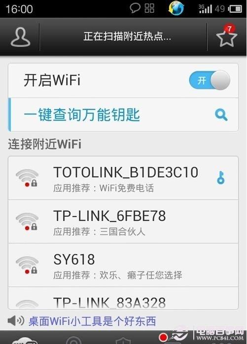 wifi万能钥匙破解的密码怎么查看?_wishdown.com