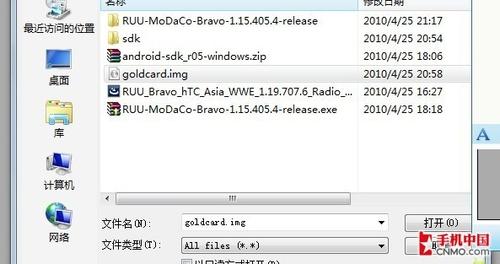 HTC Desire制作金卡ROM教程_wishdown.com
