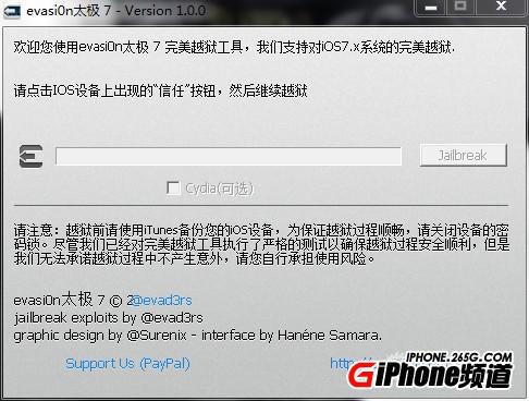 iPhone4s iOS7.0.6怎么完美越狱?iOS7完美越狱工具使用教程_wishdown.com