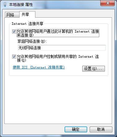 "Win7使用无线时提示:""windows无法启动wireless pan dhcp server""的解决办法_wishdown.com"