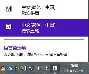 Win 8/Win 8.1系统下如何切换输入法?_wishdown.com