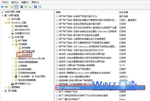 Win7如何禁用管理员?Win7系统禁用管理员账户的方法_wishdown.com
