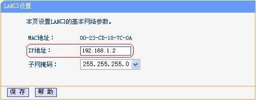 TP-LINK无线路由器WDS无线桥接图解教程_tp link无线路由器wds设置教程_wishdown.com