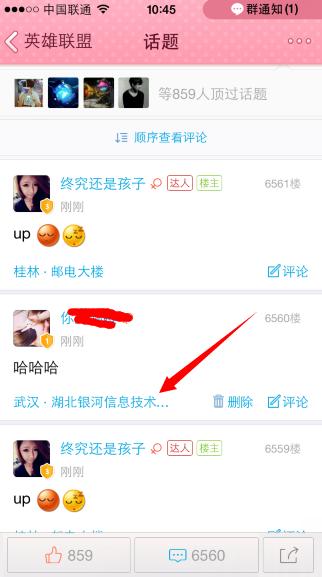 QQ兴趣部落回复为什么不显示地理位置?QQ兴趣部落回复隐藏教程_wishdown.com
