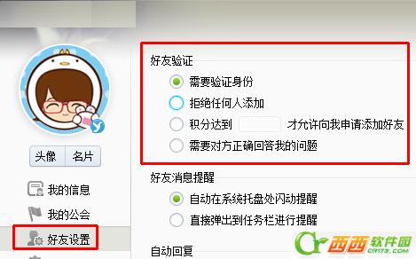 YY语音怎么拒绝好友申请 心愿下载教程