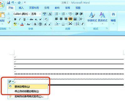 Word2007分隔线怎么加?Word2007分隔线使用技巧_wishdown.com
