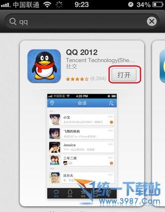 iPhone6怎么安装qq?苹果6安装qq教程_wishdown.com