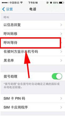 iphone5s呼叫等待怎么设置?iPhone5s呼叫等待设置方法_wishdown.com