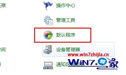 win7文件关联及打开方式怎么修改?win7文件关联及打开方式修改方法_wishdown.com