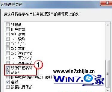 Win7任务管理器怎么显示映像路径?Win7任务管理器显示映像路径的方法_wishdown.com
