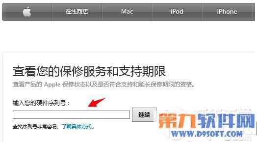 iphone6保修怎么查询?iphone6保修期查询方法_wishdown.com