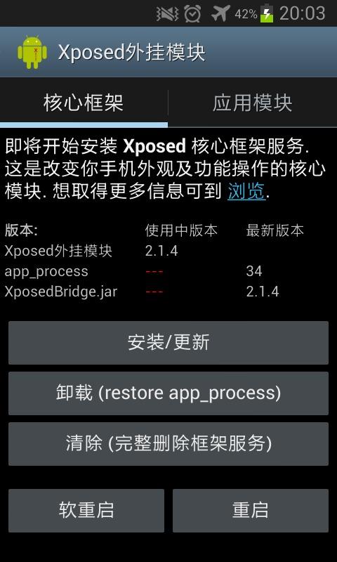 安卓手机如何设置显示秒数的时间 心愿下载教程
