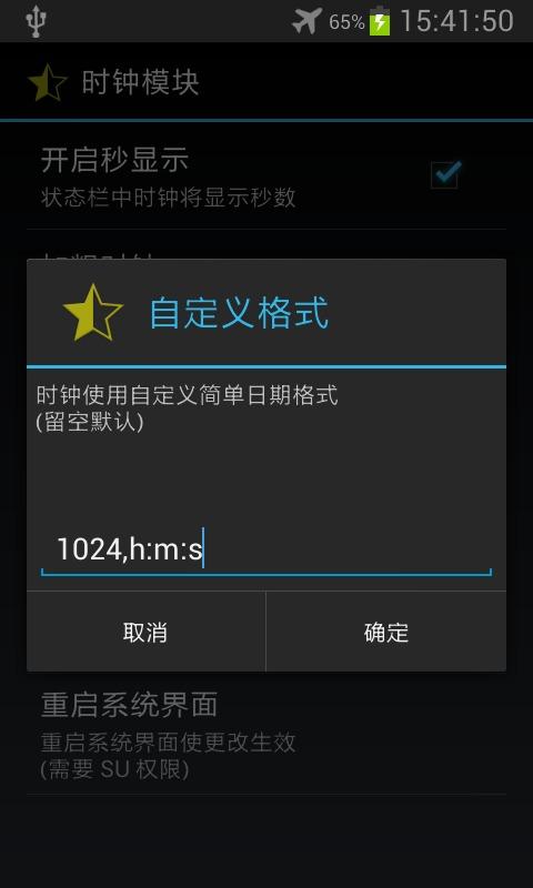 安卓手机时间显示秒数设置教程 android显示秒钟方法