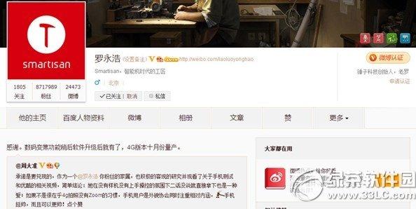 锤子手机4g版何时上市?锤子手机4g版参数与价格_wishdown.com
