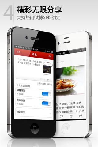 网易云阅读iphone版 v5.1.1 官网ios版
