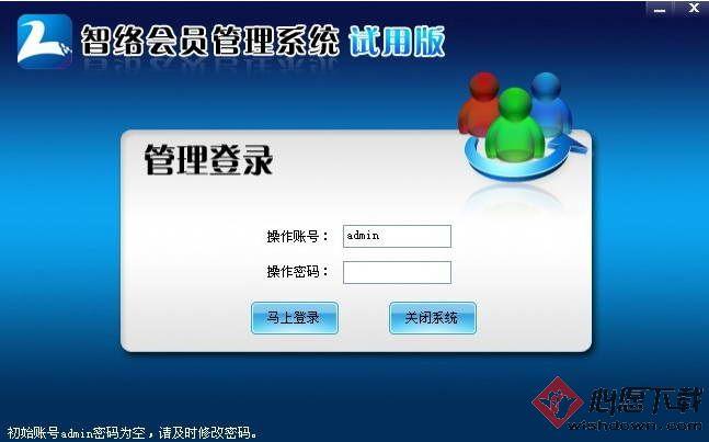 智络会员管理系统 v6.9.1.4 专业版