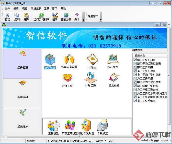 智信工资管理软件 v2.98官方免费版
