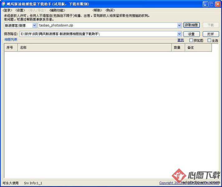新浪博客/新浪微博相册批量下载助手 V15.10.28.01 最新版
