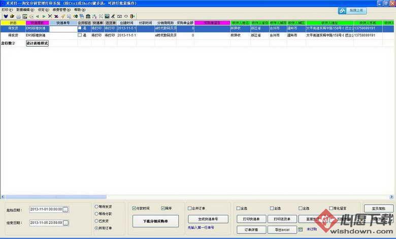 贝贝打通用免费快递单打印系统 V1.39官方免费版