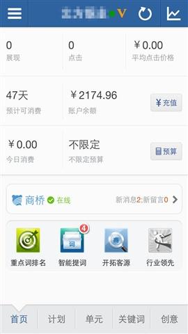 百度推广iphone版 v4.16.1 ios版