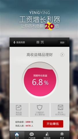 盈盈理财iphone版 v2.14.0 官方ios版