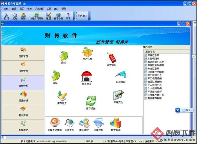 财易仓库管理软件标准版 v3.71官方免费版