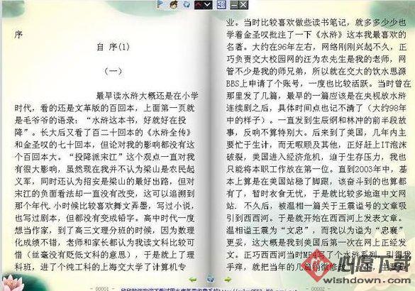极品小说阅读软件