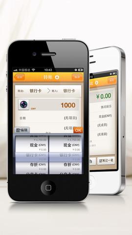 随手记标准版iphone版 v11.0.9 ios版
