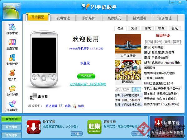 91手机助手电脑版 v6.7.0.933 官方版