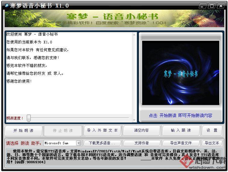 寒梦语音小秘书 1.0 官方版